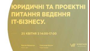 """Юридичні та проектні питання ведення ІТ-бізнесу @ Вінницький молодіжний центр """"Квадрат"""""""