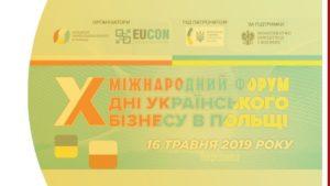 X Міжнародний форум «Дні українського бізнесу в Польщі»