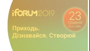 IForum - 2019 @ МВЦ