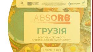 «ABSORB GEORGIA: Торгові можливості на ринку Грузії для виробників продуктів харчування»